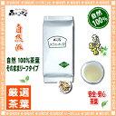 【業務用健康茶】 たら木茶 (1kg)<お徳用> 森のこかげ 健やかハウス