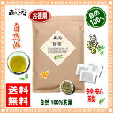 【お徳用TB送料無料】 甜茶 (2g×80p)「ティーバッグ」≪てん茶 100%≫ テン茶 森のこかげ 健やかハウス