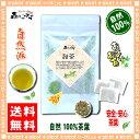 【送料無料】 甜茶 (2g×22p)「ティーバッグ」≪てん茶 100%≫ テン茶 森のこかげ 健やかハウス 10P03Dec16