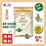 【】 甜茶 ( 120g )≪ テン茶 100% ≫ てん茶