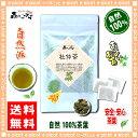 【訳あり期限2017.04】 杜仲茶 (3g×25p)「ティーバッグ」 とちゅう茶 100% ≪トチュウ茶 100%≫ 森のこかげ 健やかハウス 10P03Dec16