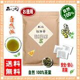 【お徳用TB】 杜仲茶 ( 3g×90p )「 ティーバッグ 」 とちゅう茶 ≪ トチュウ茶 100% ≫ 10P01Mar15