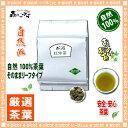 【業務用健康茶】 杜仲茶 (1kg)<お徳用> 杜仲茶 100% (トチュウ茶) 森のこかげ 健やかハウス