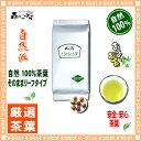 【業務用健康茶】 トウモロコシ茶 ■ 浅焙煎 (1kg)<お徳用>≪とうもろこし茶 100%≫ コーン茶 森のこかげ 健やかハウス