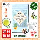 【送料無料】 トウモロコシ茶 (4g×17p) ■ 浅焙煎「...