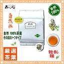 【業務用健康茶】 うらじろがし茶 (1kg)<お徳用> 森のこかげ 健やかハウス
