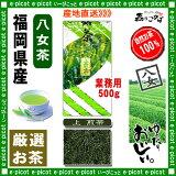 【八女茶業務用】 上煎茶 [ 500g ] お徳用 の厳選日本茶 福岡県 ≪ 八女茶 ≫ 緑茶