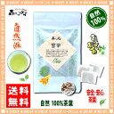 【送料無料】 雪茶 (2g×20p)「ティーバッグ」≪ゆき茶 100%≫ ダイエットにスノーティー