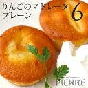りんごのマドレーヌ プレーン6個入り【お歳暮 御歳暮 お年賀 御年賀 寒中見舞い 内祝