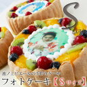 フォトケーキSサイズ(約13cm)【写真ケーキ 写真入りケーキ バースデーケーキ】【誕生日 御祝 お祝 プレゼント サプライズ】※他商品と同梱不可 他商品と一緒にご注文の場合、ご注文後別途送料を加算させて頂きます。