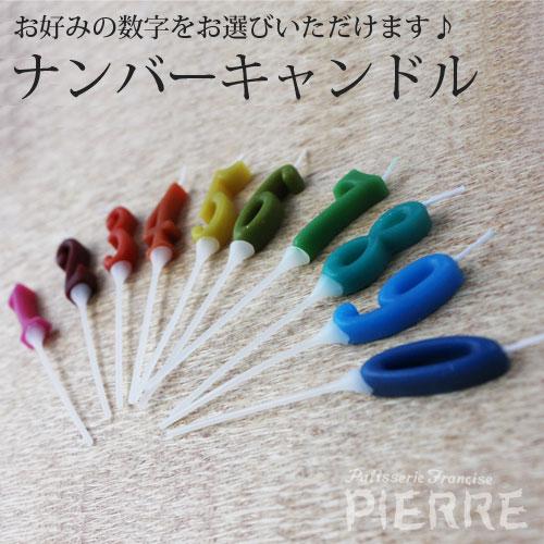【オプション】ナンバーキャンドル【誕生日 御祝 お祝 プレゼント サプライズ 池ノ上ピエール】