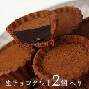 ホワイトデー2020生チョコタルト(ショコラ)2個入バレンタ...