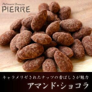 アマンド・ショコラ バレンタインデー ホワイト チョコレート ショコラ