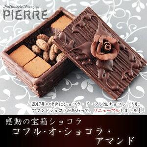 コフル・オ・ショコラ・アマンド バレンタインデー ホワイト チョコレート ショコラ