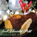 クリスマスケーキ ノエルショコラプチ【冷凍便】【包装紙でのラッピング・他の商品との同梱不可】【ブッシ