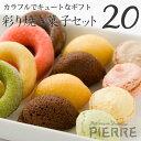 【送料無料】池ノ上ピエールの彩り焼き菓子セット20個入り