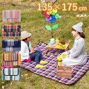 【即出荷】 レジャーシート 135×175cm 厚手 平織 ...