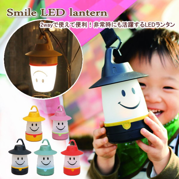 ランタン ledランタン 電池式 ランプ スマイル バカンス カンデラ 非常用ライト 防災…...:e-piglet:10001441