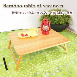 折りたたみ テーブル バンブー ちゃぶ台 バカンスバンブーテーブル レジャー