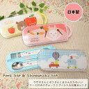 箸 スプーン フォーク セット 子供 幼稚園 食洗機対応 トリオセット お箸セット おはし 子供向け食器 ケース スライド…