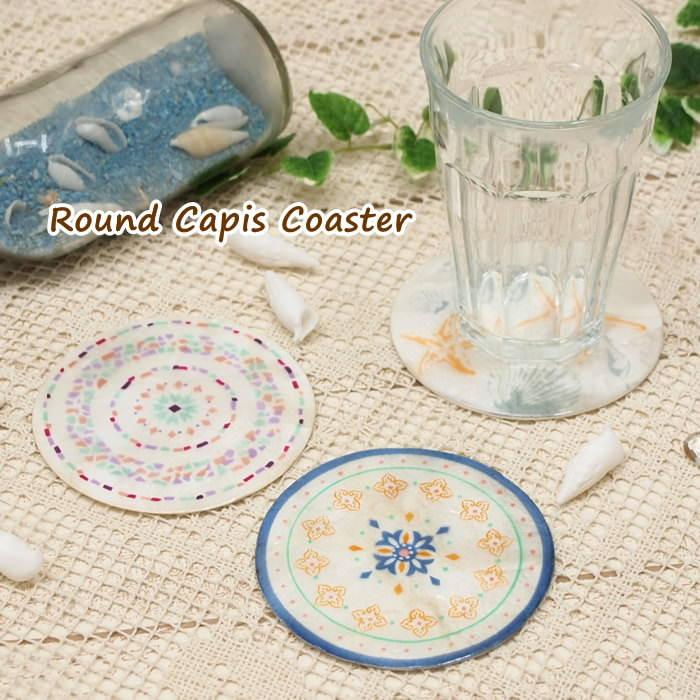 コースターおしゃれキッチン用品インテリア小物カピス貝カピスアジアン雑貨かわいい貝殻シェル夏サマーアク