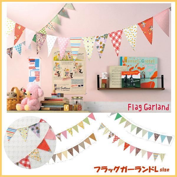 ガーランド フラッグ 子供部屋 誕生日 happy birthday フラッグガーランド …...:e-piglet:10002314