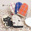 鍋つかみ ミトン キッチンミトン オーブンミトン オーブングローブ キッチン キッチン用品 キッチン雑貨 料理 オーブン かわいい チェック ネコ 猫 ねこまん...