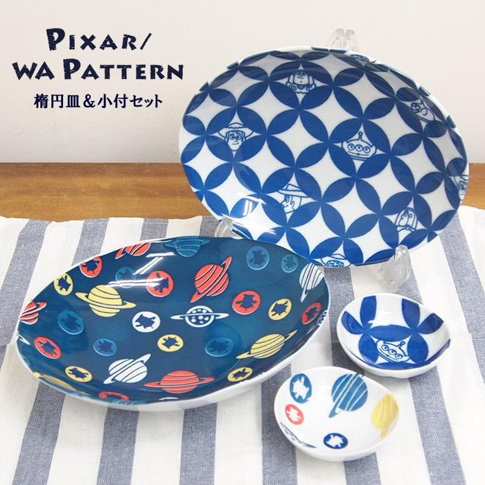即出荷食器セットペアおしゃれディズニーピクサーWAパターンペア楕円皿&小付3274-14三郷陶器結婚