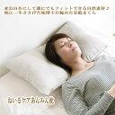 枕 まくら 肩こり 洗える ロング わた枕 寝具 安眠 快眠...