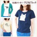 Tシャツ レディース トップス ファッション アニマル キャラクター ターチャン