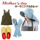ガーデニング4点ギフトセット 母の日 エプロン ガーデングローブ 手袋 ガーデンハット
