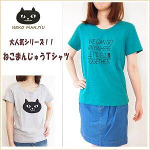 Tシャツ まんじゅう ネコマンジュウ インナー コットン レディース