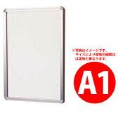 前面四方開閉式のポスターパネル オープンパネル-ライトP A1サイズ【屋内用】 【A047】【メーカー直送1】【代引不可】