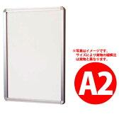 前面四方開閉式のポスターパネル オープンパネル-ライトP A2サイズ【屋内用】 【A047】【メーカー直送1】【代引不可】