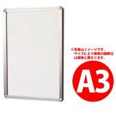 前面四方開閉式のポスターパネル オープンパネル-ライトP A3サイズ【屋内用】 【A047】【メーカー直送1】【代引不可】