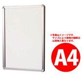 前面四方開閉式のポスターパネル オープンパネル-ライトP A4サイズ【屋内用】 【A047】【メーカー直送1】【代引不可】