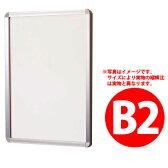 前面四方開閉式のポスターパネル オープンパネル-ライトP B2サイズ【屋内用】 【A047】【メーカー直送1】【代引不可】