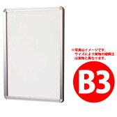 前面四方開閉式のポスターパネル オープンパネル-ライトP B3サイズ【屋内用】 【A047】【メーカー直送1】【代引不可】
