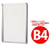 前面四方開閉式のポスターパネル オープンパネル-ライトP B4サイズ【屋内用】 【A047】【メーカー直送1】【代引不可】
