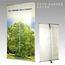 展示会 バナースタンド スクリーン看板 : BLUE-BANNER SS120( ブルーバナーSS120 ) 適応スクリーンサイズ:W1200×H1,400〜2,200mm 【什器本体(※スクリーンは別売です)】【B019】【メーカー直送B】【代引不可】