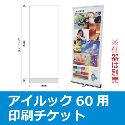 アイルック60用 スクリーン印刷チケット スクリーン見え寸:600×1510mm スクリーン素材:ターポリン※バナースタンド本体は別売 【B019】【自社在庫品C】
