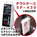 スタンドプレート専用 チラシケース SP-430 収納サイズ:A4判三ツ折り 色:クリア 【F030】【自社在庫品B】