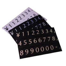 トータルプライス・リーガルプライス用 マグネット数字シート小(\マーク・0〜9等) 1枚入り 40973 【T048】【メーカー直送/代引不可】