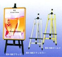 カラーイーゼル:EX−120受注生産品(変更・キャンセル・返品交換不可)【F030】【メーカー直送】