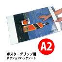 【オプション】 ポスターグリップ(パックシート仕様用)パックシート A2サイズ 【F030】【メーカー直送1】【代引不可】