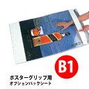 【オプション】 ポスターグリップ(パックシート仕様用)パックシート B1サイズ 【F030】【メーカー直送1】【代引不可】