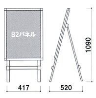 屋外用ポスタースタンド:PO−820B(旧PO-82B)黒【B2サイズ】