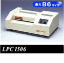 【最大B6サイズまでパウチ!】フジプラ パック式ラミパウチ機 LPC1506 (推奨フィルム厚:10...
