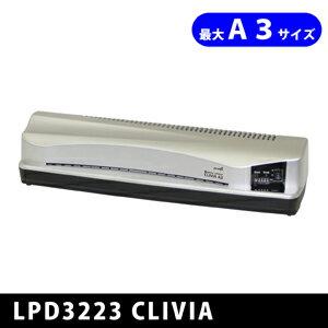 フジプラ パック式ラミパウチ機 LPD3223 CLIVIA 【J016】【メーカー直送4】