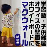 ホワイトボード 壁紙 シート マグウォール 0.65t×1200mm幅×m【切売】 【J067】【メーカー直送】